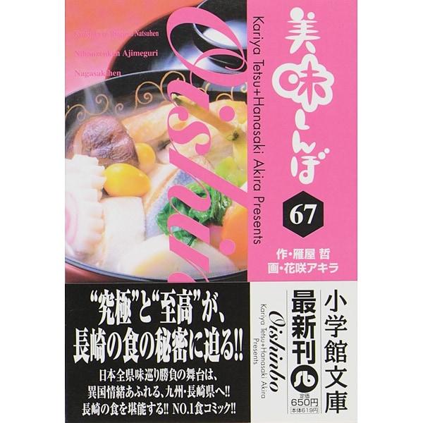 美味しんぼ〔小学館文庫〕<67>(コミック文庫(青年)) [文庫]