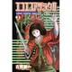 エコエコアザラク2 3(少年チャンピオン・コミックス) [コミック]