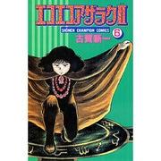 エコエコアザラク2 6(少年チャンピオン・コミックス) [コミック]
