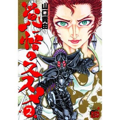 覚悟のススメ 2(チャンピオンREDコミックス) [コミック]