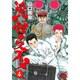 覚悟のススメ 4(チャンピオンREDコミックス) [コミック]