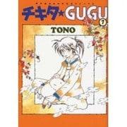チキタ・GUGU 7(眠れぬ夜の奇妙な話コミックス) [コミック]