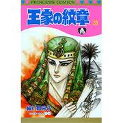 王家の紋章 28(プリンセスコミックス) [コミック]