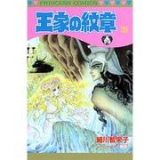 王家の紋章 35(プリンセスコミックス) [コミック]