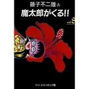 魔太郎がくる 8(中公文庫 コミック版 ふ 2-47) [文庫]