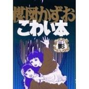 楳図かずおこわい本 Vol.1 愛蔵版 [コミック]