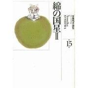 大島弓子選集 第15巻 [コミック]