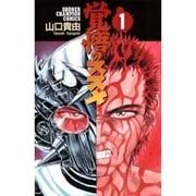 覚悟のススメ 1(少年チャンピオン・コミックス) [コミック]