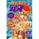 グラップラー刃牙 17(少年チャンピオン・コミックス) [コミック]