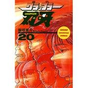 グラップラー刃牙 20(少年チャンピオン・コミックス) [コミック]