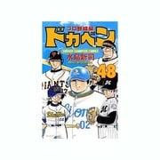 ドカベン プロ野球編 48(少年チャンピオン・コミックス) [コミック]