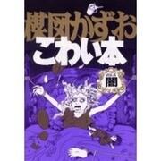 楳図かずおこわい本 Vol.4 愛蔵版 [コミック]