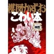 楳図かずおこわい本 Vol.7 愛蔵版 [コミック]