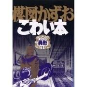 楳図かずおこわい本 Vol.11 愛蔵版 [コミック]