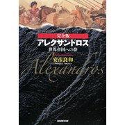 完全版 アレクサンドロス―世界帝国への夢 [コミック]