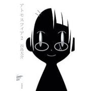 アトモスフィア 2(ハヤカワSFシリーズ Jコレクション) [単行本]