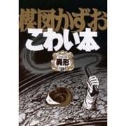 楳図かずおこわい本 Vol.12 愛蔵版 [コミック]
