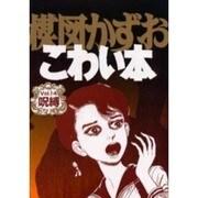 楳図かずおこわい本 Vol.14 愛蔵版 [コミック]