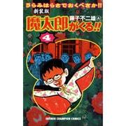 魔太郎がくる!! 4 新装版-うらみはらさでおくべきか!!(少年チャンピオン・コミックス) [コミック]