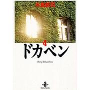 ドカベン 4(秋田文庫 6-4) [文庫]