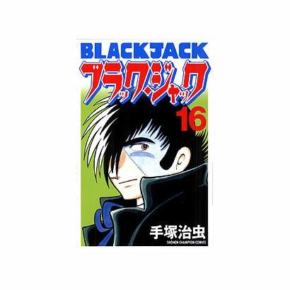 ブラック・ジャック 16 [新装版](少年チャンピオン・コミックス) [コミック]