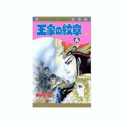 王家の紋章 47(プリンセスコミックス) [コミック]