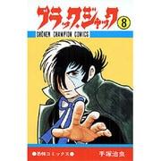 ブラック・ジャック 8(少年チャンピオン・コミックス) [コミック]