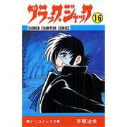 ブラック・ジャック 16(少年チャンピオン・コミックス) [コミック]