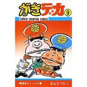 がきデカ 9(少年チャンピオン・コミックス) [コミック]