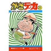 がきデカ 21 [コミック]