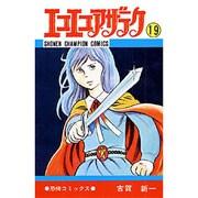 エコエコアザラク 19(少年チャンピオン・コミックス) [コミック]