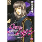 9番目のムサシミッション・ブルー 2(ボニータコミックス) [コミック]