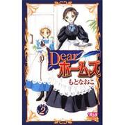 Dearホームズ 2(ボニータコミックス) [コミック]