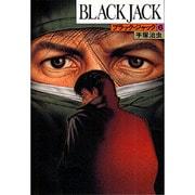 ブラック・ジャック 6 [コミック]