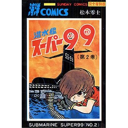 潜水艦スーパー99 2 完全復刻版(サンデー・コミックス) [コミック]