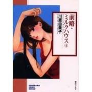 前略・ミルクハウス 4(ソノラマコミック文庫) [文庫]