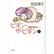 坂田靖子セレクション 第16巻(潮漫画文庫) [文庫]