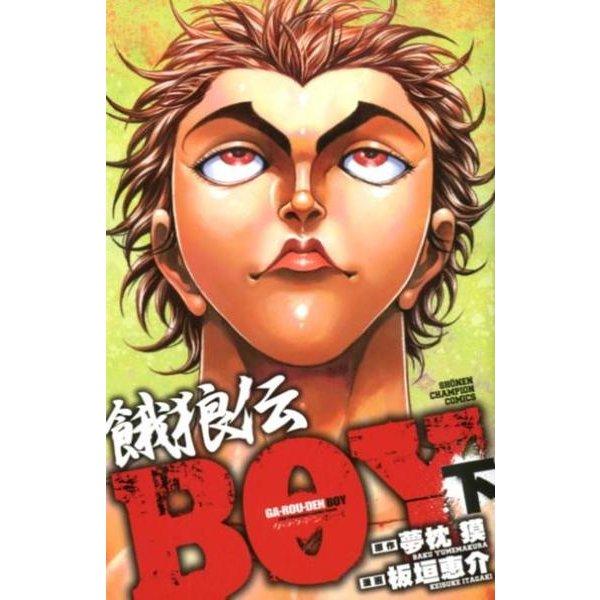 餓狼伝BOY 下(少年チャンピオン・コミックス) [コミック]