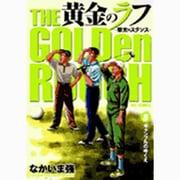 黄金のラフ 8(ビッグコミックス) [コミック]