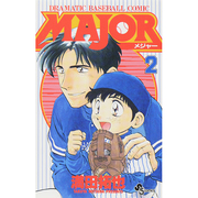 MAJOR(メジャー)<2>(少年サンデーコミックス) [コミック]