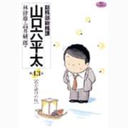 総務部総務課 山口六平太<43>(ビッグ コミックス) [コミック]