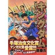 キングダム 14(ヤングジャンプコミックス) [コミック]