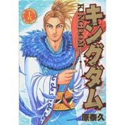 キングダム 15(ヤングジャンプコミックス) [コミック]