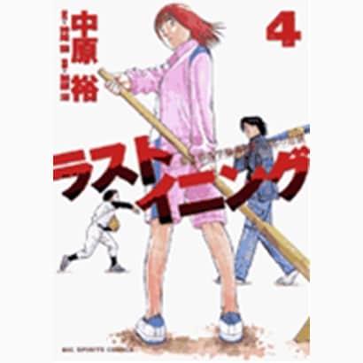 ラストイニング<4>(ビッグ コミックス) [コミック]