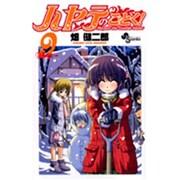 ハヤテのごとく!<9>(少年サンデーコミックス) [コミック]