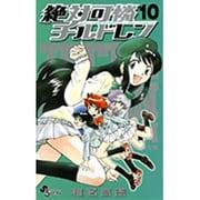 絶対可憐チルドレン 10(少年サンデーコミックス) [コミック]