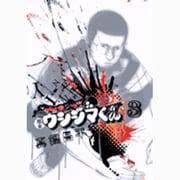 闇金ウシジマくん<3>(ビッグ コミックス) [コミック]
