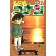 名探偵コナン<77>(少年サンデーコミックス) [コミック]