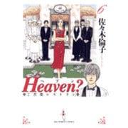 Heaven?〔新装版〕<6>(ビッグ コミックス) [コミック]