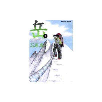 岳<1>(ビッグ コミックス) [コミック]
